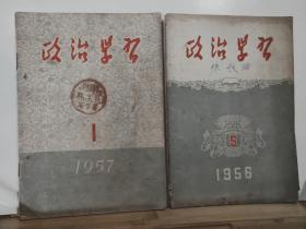 政治学习(月刊)  1956年第5期 1957年第1期 · 全二册 合拍    插图本·  通俗读物出版社 出版 285000册