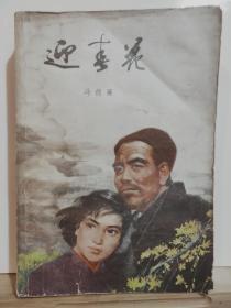 迎春花· 全一册  插图本 1980年4月 解放军文艺出版社 出版 吉林人民出版社 重印 三版一印 100000册