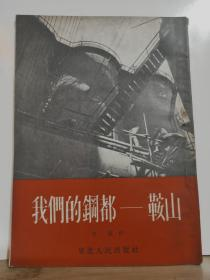我们的钢都——鞍山 全一册 ·插图本 竖版右翻繁体 1953年10月 东北人民出版社 一版一印 25000册