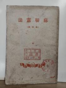 苏联宪法(根本法) 全一册 · 软精装 1947年 外国文书籍出版局  莫斯科 出版