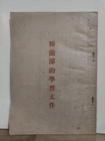 精简节约学习文件 全一册 竖版右翻繁体  1952年