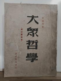 大众哲学  全一册 竖版右翻繁体  1950年4月  新华书店 东北再版 35000册 红色收藏