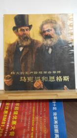 马克思和恩格斯 全一册 彩色连环画  1978年11月 人民美术出版社 一版一印 80000册