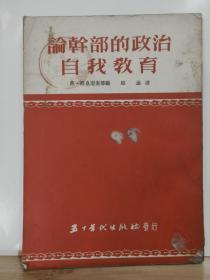 论干部的政治自我教育 全一册 竖版右翻繁体 1953年11月 五十年代出版社 初版,5000册