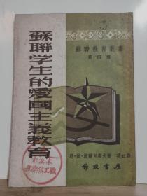 苏联学生的爱国主义教育·苏联教育丛书·第四种 全一册 竖版右翻繁体 1952年12月 作家书屋 十版