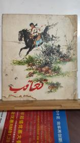 追踪 英文版  全一册  彩色连环画   1977年  外文出版社 一版