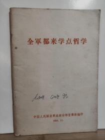 全军都来学点哲学 全一册    1958年11月  中国人民解放军总政治部宣传部 编印