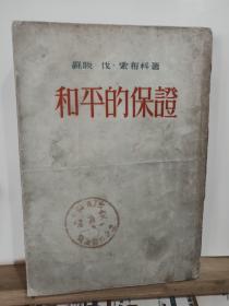 和平的保证· 全一册 竖版右翻繁体 1953年3月 光明书局 一版一印 7000册