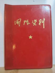 国际资料(一) 全一册 ·红塑皮  1971年10月 辽阳日报社  赠   (毛题1)