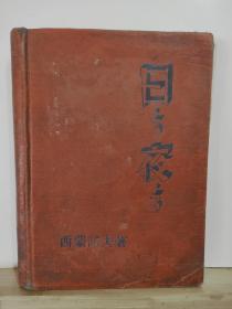 日日夜夜   全 一册· 布面硬精装  民国期间   1949年  莫斯科 外国文书籍出版局 出版 红色收藏