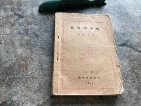 新文学 民国1928年版《最后的幸福》 张资平著 上海创造社  毛边本  品一流  创造社丛书