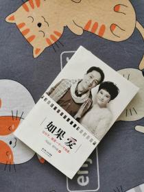 著名演员冯远征 签名《如果爱》