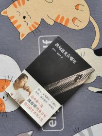 著名演员濮存昕 签名 题词 (玩、学、做、悟、舍)《我知道光在哪里》2008年 1版1印