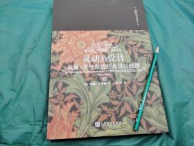 引进版烫金字封面 《灵动的设计 :威廉·莫里斯的经典设计纹样》29*21公分,装帧印刷精美的图册,约160页,精装是19世纪末工艺美术运动代表人物威廉·莫里斯的自然主义风格设计纹样的合集。书中精选莫里斯与他伙伴们设计的自然界图案纹样,如卷草纹、花卉、果实、鸟类作为主图案纹样78幅,布局、配色无不体现出自然主义风格和工匠精神。本书可供读者欣赏、学习这些纹样的基本形态、配色和布局,也可以将其