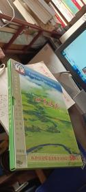 一个被世界传唱的地方(热烈庆祝鄂温克族自治旗成立50周年)2张光盘