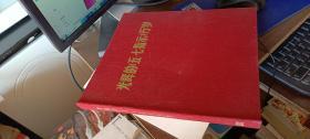 光辉的《五.七指示》万岁 (文革时期文件夹)【附实寄封4封】