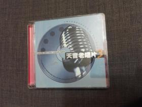 天音老唱片3    CD