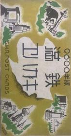 南满洲铁道株式会社2600年版 エハガキ 满铁 絵叶书 明信片