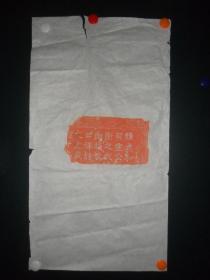 原石拓本,《魏碑拓片》(0210)