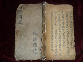 明清时期的抄写本《诗经国风》,大字漂亮,大本厚册