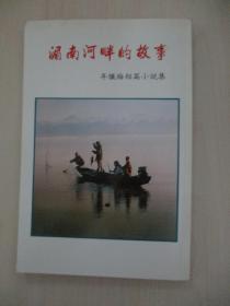 曾思明 旧藏 许静华90年签赠本《湄南河畔的故事》 32开166页 90年八音出版社出版
