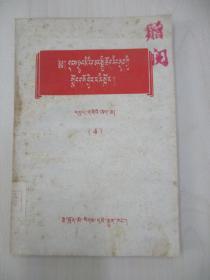 在少数民族中进行社会主义教育 参考资料 第四册(藏文) 59年初版民族出版社  印800册 32开30页