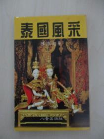 曾思明 旧藏  泰国华文作家协会副会长陈博文95年签赠本《泰国风采 上下卷》32开199+197页