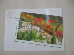 殷·成明致人民日報社海外版主任資深編輯記者 鄂·平玲 簽名賀卡一張