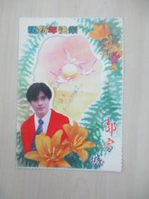 學生 苦·樂致人民日報國際部 施·大鵬老師 96年簽名賀卡一張