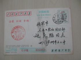 俊俊致人民日報社國際部 施·大鵬 93年簽名賀卡一張