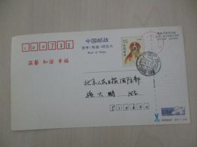于·徐致北京人民日報 國際部 施·大鵬 94年簽名賀卡一張