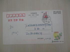 黑龍江記者站 金·豐致 中華全國新聞工作者協會黨組成員、書記處書記 吳 兢 98年賀卡一張