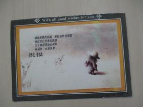 王·英致人民日報社國際部施·大鵬老師 95年簽名賀卡一張