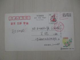 高?致 中華全國新聞工作者協會黨組成員、書記處書記 吳 兢 98年賀卡一張