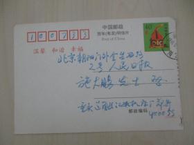 鄭·?致人民日報國際部 施·大鵬 97年簽名賀卡一張
