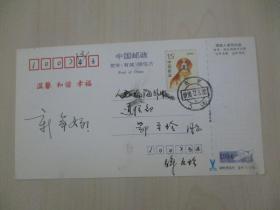 致人民日報社海外版主任資深編輯記者 鄂·平玲 93年簽名賀卡一張