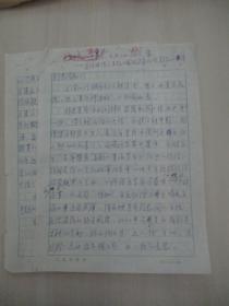 姜德明 至 原人民日报社群众工作部主任高级编辑 张连德 旧藏信札2页  寄 b072930