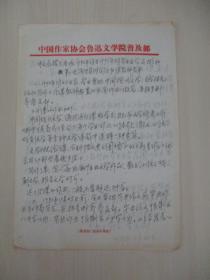 北京師范學院 教授 陳·士章 舊藏89年手稿2頁