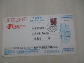 施·予致人民日報海外版 張·朝容 93年簽名賀卡一張