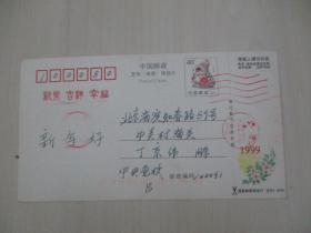呂?致丁·京偉 98年賀卡一張