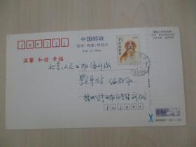 錦州遼寧日報記者站 劉·子陽致人民日報社海外版主任資深編輯記者 鄂·平玲 93年簽名賀卡一張