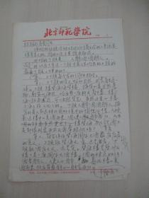 北京師范學院 教授 陳·士章 舊藏 手稿2頁