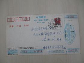 袁·作田致人民日報社海外版辦公室 李·和信 92年簽名賀卡一張