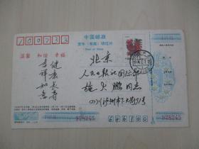 俊俊致人民日報社國際部 施·大鵬 94年簽名賀卡一張