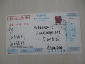 李·海?致人民日報社海外版辦公室 李·和信主任 92年簽名賀卡一張