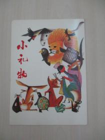 林·琳致莊·娜 88年簽名賀卡一張