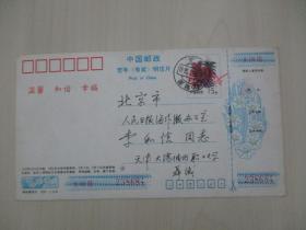聶·志彬,淑穎致人民日報社海外版辦公室李·和信 93年簽名賀卡一張