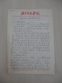 北京師范學院 教授 陳·士章 舊藏85年手稿3頁  關于我的住房困難問題