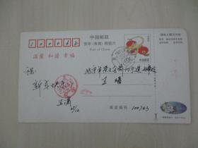 王·瀟致王·璠 95年簽名賀卡一張