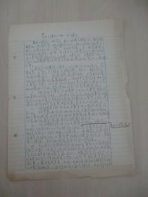 北京師范學院 教授 陳·士章 舊藏81年手稿1頁雙面 學習《決議》的一點體會  .